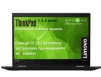 Лаптопи Lenovo ThinkPad X13 Yoga