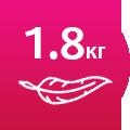 1.8kg